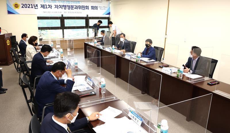 경기도의회 자치분권발전위원회 자치행정분과 제1차 회의