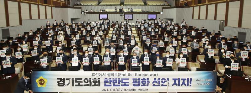 한반도 평화선언 서명 운동