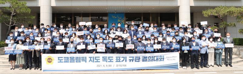 도쿄올림픽 지도 독도 표기 규탄 결의대회