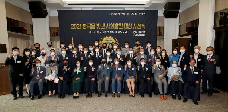 2021 한국을 빛낸 사회발전 대상 시삭식