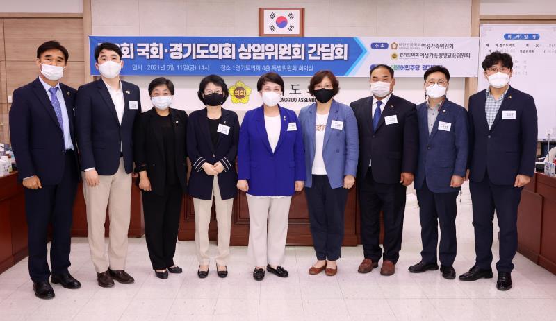 국회-경기도의회 여성가족평생교육위원회 정담회