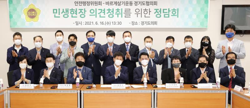안전행정위원회 - 바르게살기운동 경기도협의회 정담회
