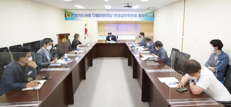 경기도의회 더불어민주당 민생실천특별위원회 제8차 회의