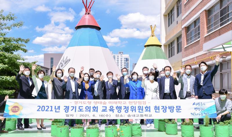 2021년 경기도의회 교육행정위원회 현장방문