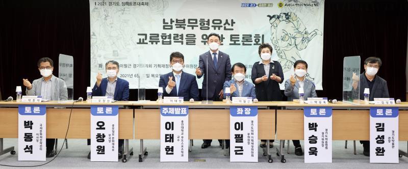 남북무형유산 교류협력을 위한 토론회