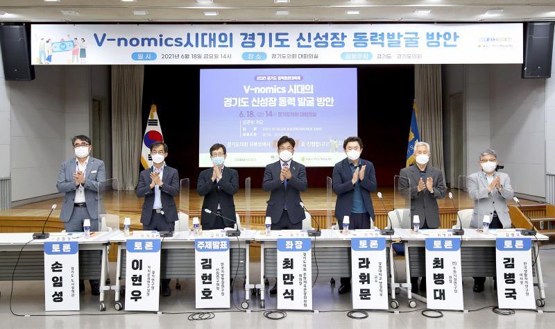V-nomics 시대의 경기도 신성장 동력 발굴 방안 토론회