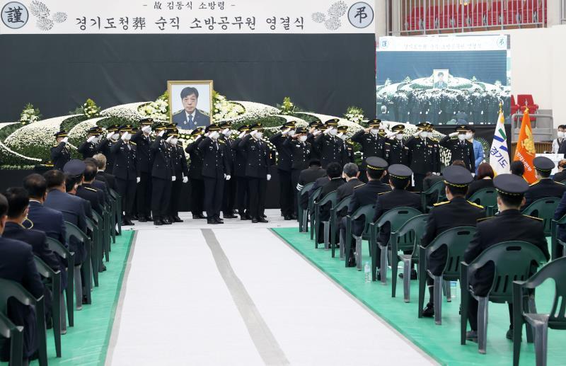 故 김동식 소방령 경기도청葬 순직 소방공무원 영결식