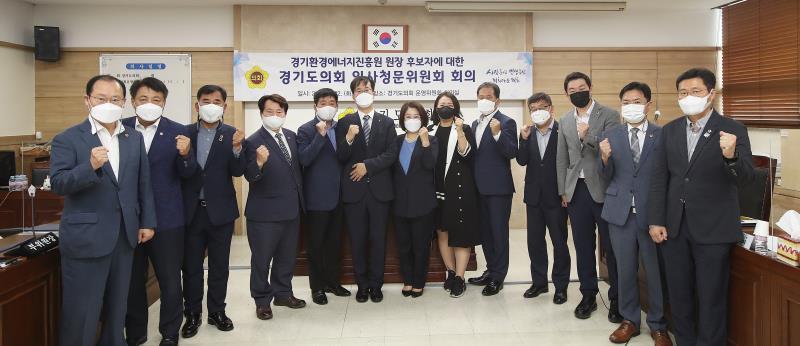 경기환경에너지진흥원 인사청문위원회 임명장 수여식