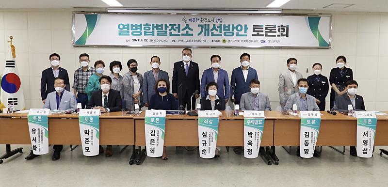 열병합발전소 개선방안 토론회