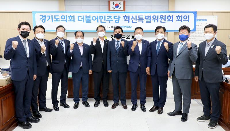 경기도의회 더불어민주당 혁신특별위원회 제9차 회의