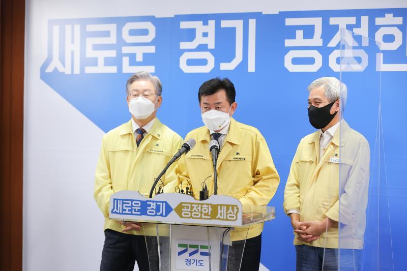 제3차 경기도 재난기본소득 지급 관련 기자회견