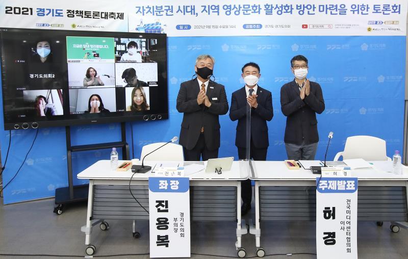 자치분권시대, 지역 영상문화 활성화 방안 마련을 위한 토론회