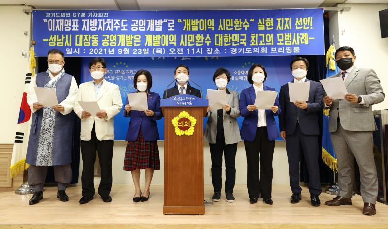 경기도의회 더불어민주당 김명원 의원 등 67명 비대면 기자회견