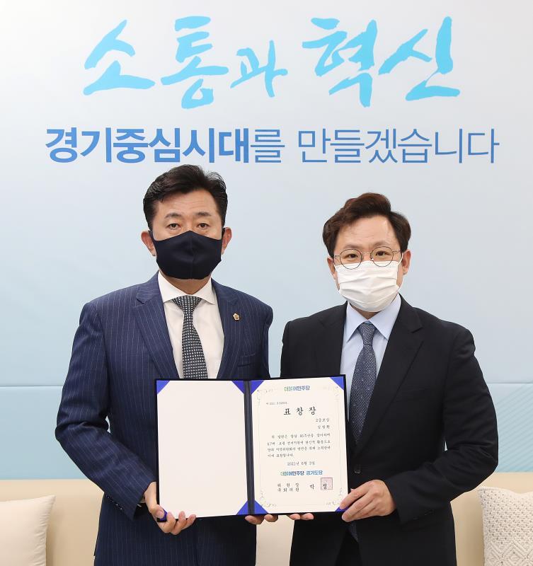 경기도의회 더불어민주당 김철환 의원 표창장 수여식