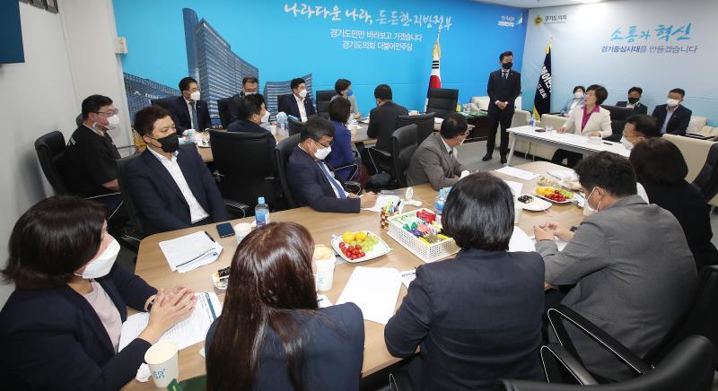 경기도의회 더불어민주당 대표단 회의
