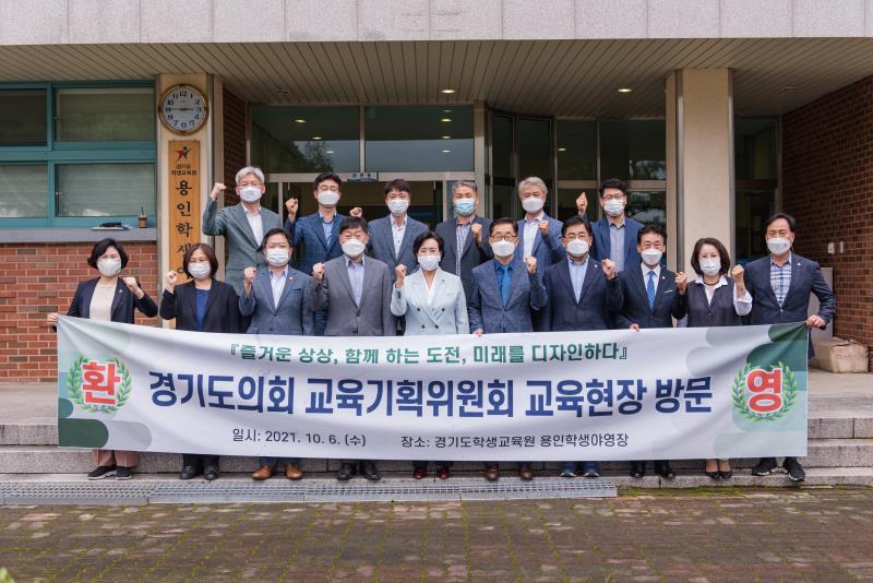 경기도의회 교육기획위원회 교육현장 방문