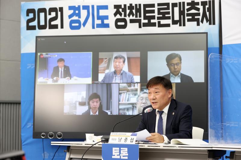경기도의회사 편찬과 경기도의회 유산 보존 방안 마련을 위한 토론회