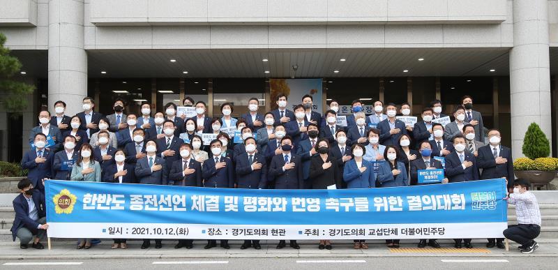 경기도의회 더불어민주당 한반도 종전선언 체결 및 평화와 번영 촉구를 위한 결의대회