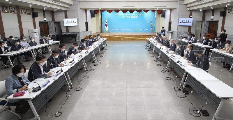 경기도의회-경기도-경기도교육청 공동 정책협의회
