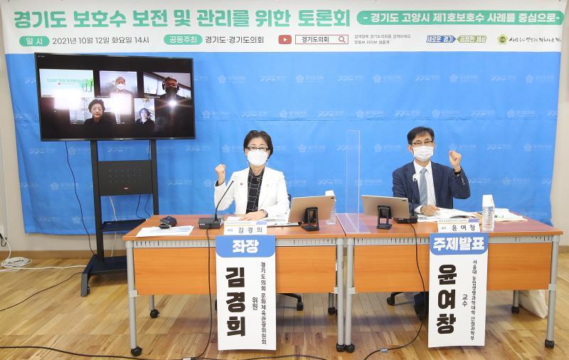 경기도 보호수 보전 및 관리를 위한 정책토론회