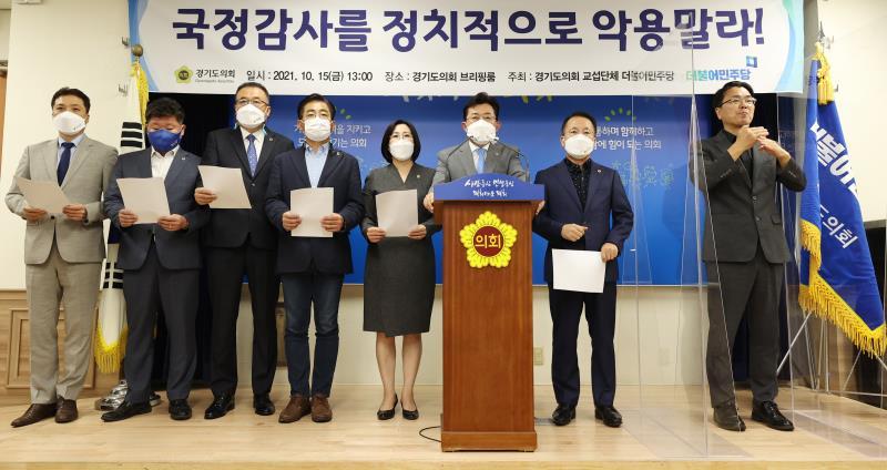 경기도의회 교섭단체 더불어민주당 긴급 기자회견