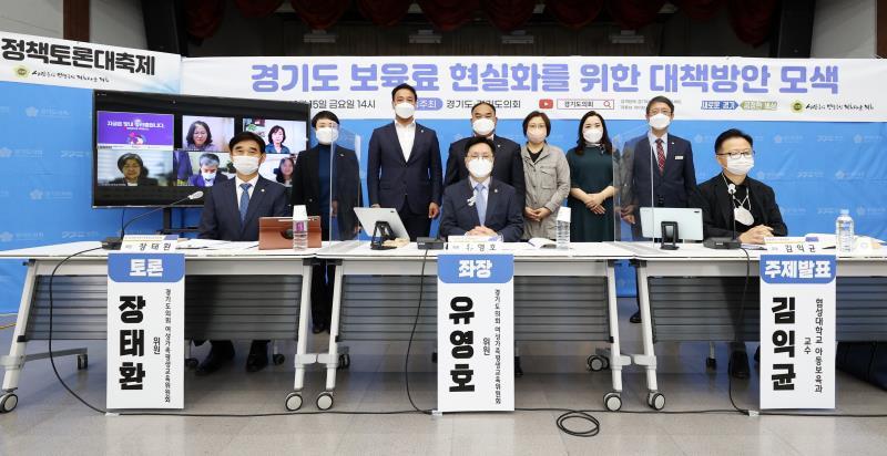 경기도 보육료 현실화를 위한 대책방안 모색 토론회