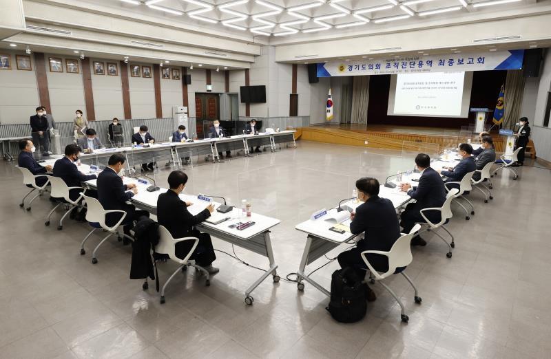 경기도의회 조직진단용역 최종보고회